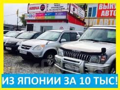 Доставка Авто из Японии с гарантией. Комиссия - 10.000 руб.! Звоните!