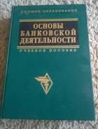 Учебное пособие Основы банковской деятельности