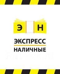 """Специалист контактного центра. ООО Микрокредитная компания """"Алтынъ"""". Остановка 1-я Речка"""