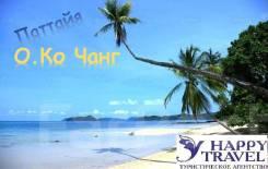Таиланд. Паттайя. Пляжный отдых. О. Ко Чанг в Таиланде, чартерным рейсом