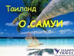 Таиланд. Самуи. Пляжный отдых. Таиланд, о. Самуи чартерными рейсами