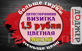 Визитки 1,5 рубля. Дешево. Листовки, буклеты, типография.