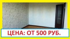 Муж на час. Опыт: более 10 лет. Цена: от 500 рублей! Звоните сейчас!