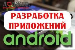 Разработка приложений для Android. Быстро и недорого. Работаем по ТЗ