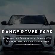 Автосервис Range Rover Park