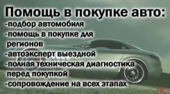 Помощь в покупке авто, автоподбор, от автосервиса мастер механик