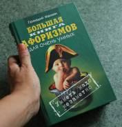 Большая книга афоризмов. 2006г. как новая. с 1р