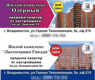 """ЖК """"Озёрный"""" и ЖК """"Ласточкино гнездо"""" продажа квартир от застройщика"""