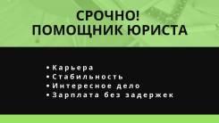 """Помощник юриста. ООО """"Юриус"""". Русская д. 65\4"""