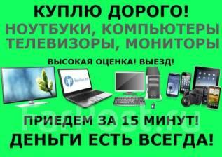 Выкуп ноутбуков, компьютеров, смартфонов в любом состоянии! Выезд!
