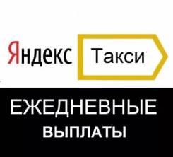 """Водитель такси. Яндекс. Такси. ООО """"Мастер"""". Владивосток"""