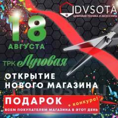 """Открытие Нового Магазина Цифровой Техники """"Dvsota"""". Скидки! Подарки!"""