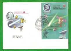 Коллекционный конверт. Международное изучение кометы Галлея.