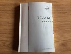 Мануал штатный Nissan Teana J31