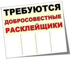 Расклейщик. ООО Люкс. Шоссе Щёлковское 100 кор. 5