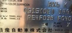АКПП. Nissan: Wingroad, Bluebird Sylphy, AD, Sunny, Almera Двигатели: QG13DE, QG15DE