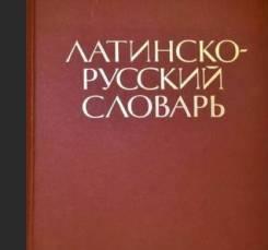 Латинско-русский словарь, Дворецкий И. Х., 1976.