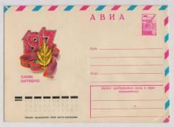 ХМК Кузнецов 1978 Слава Октябрю АВИА Чистый