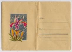 Конверт СССР 1969 год Ирис Флора Косоруков Чистый
