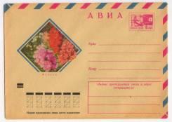 Конверт СССР 1971 г. ХМК Флоксы Флора Шевцов Авиа Чистый