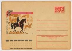 Конверт СССР ХМК 1976 год. Конный спорт Е. Анискин Чистый