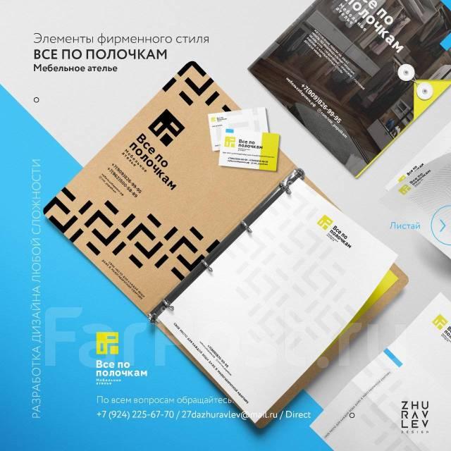 Графический и WEB-дизайн