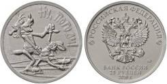 """""""Ну, погоди"""" 25 рублей 2018 (обычная). Советская мультипликация. Под заказ"""