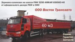 FAW CA3250 Амкар. Новый зерновоз-самосвал FAW 3250 Amkar 65898 с прицепом, 8 600куб. см., 40 000кг., 6x4