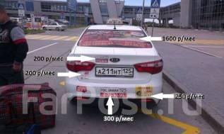 Реклама на такси - 200 машин