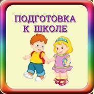 Подготовка к школе на Жугура 26 во Владивостоке