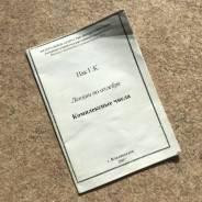 Методички по высшей математике (ДВГУ, Пак Г. В., 2007)