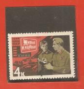 """Марка 4 коп. 1966 г. Советское кино. """"Живые и мертвые"""". Чистая."""