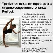 Хореограф. Студия современного танца Perfect. Свердлова, 30 А