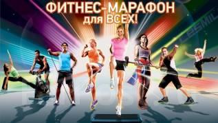 Фитнес- марафон, персональный тренер