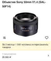 Объектив Sony 50mm f/1.4 (SAL-50F14). Для Sony a