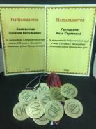 Дипломы для награждения! Кубки, Стеллы, медали на заказ для Вас!