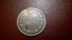 1 рубль 1877 год СПБ-НI , оригинал .