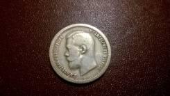 50 копеек 1896 год Николай 2, в коллекцию Состояние !