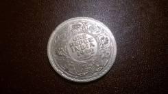 Британская Индия 1 рупия 1920 Георг 5-ый Серебро Супер !