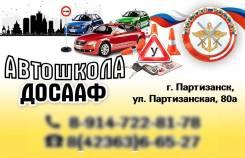 Автошкола Досааф
