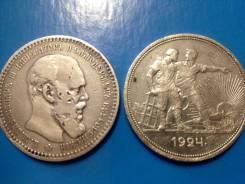Рубли 1892 - 1924 год