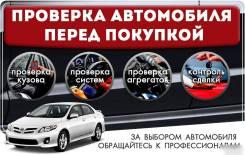 Помощь в покупке авто в Благовещенске подбор перег б/п