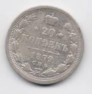 19.2 Аукцион с 1 рубля Русское серебро 20 копеек 1879 Александр 3