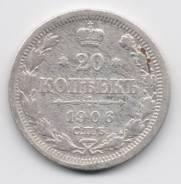 19.3 Аукцион с 1 рубля Русское серебро 20 копеек 1906 Николай 2