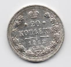 19.4 Аукцион с 1 рубля Русское серебро 20 копеек 1912 Николай 2