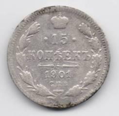 19.7 Аукцион с 1 рубля Русское серебро 15 копеек 1901 Николай 2