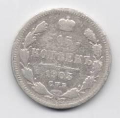 19.9 Аукцион с 1 рубля Русское серебро 15 копеек 1903 Николай 2