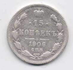 19.11 Аукцион с 1 рубля Русское серебро 15 копеек 1906 Николай 2
