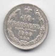 19.12 Аукцион с 1 рубля Русское серебро 10 копеек 1900 Николай 2