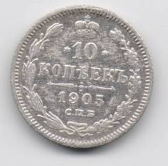 19.15 Аукцион с 1 рубля Русское серебро 10 копеек 1905 Николай 2